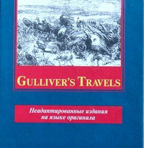 Книга на английском. Классика. Свифт Джонатан, Путешествия Гулливера