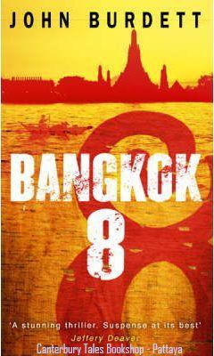 Книга на английском. Детектив. Бердетт Джон, Бангкок 8